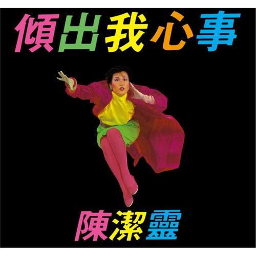 Qing Chu Wo Xin Shi (Capital Artists 40th Anniversary Reissue Series) de Eliza Chan