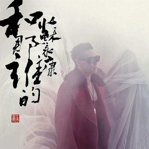 He Na Shei De (2nd Version) by William So