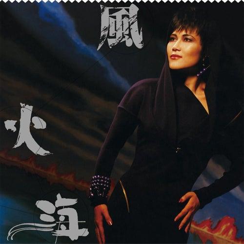 Feng Huo Hai (Capital Artists 40th Ji Lie) de Eliza Chan