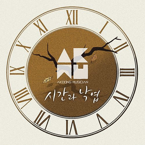 시간과 낙엽 Time and Fallen Leaves by Akdong Musician
