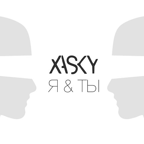 Ты и я di Xasky