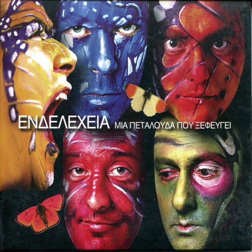 Mia Petalouda Pou Ksefevgi by Endelehia (Ενδελέχεια)