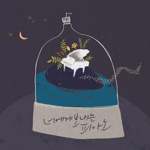 너에게 보내는 피아노 von Yiruma