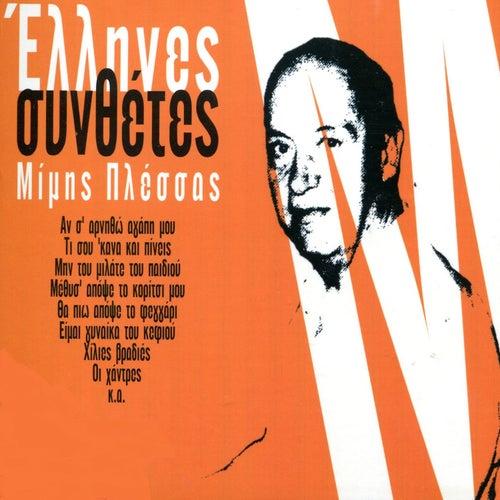 Greek Composers-Mimis Plessas [Έλληνες Συνθέτες-Μίμης Πλέσσας] by Various Artists