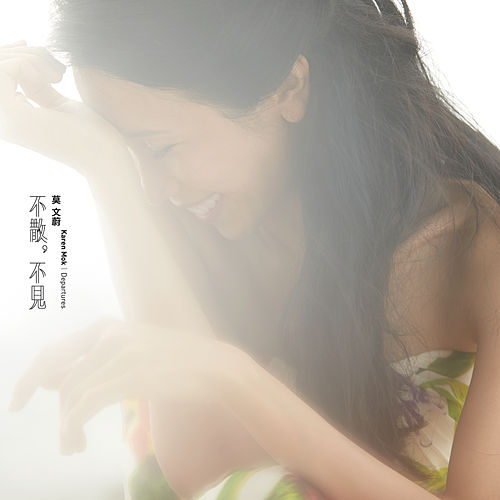 Bu San , Bu Jian de Karen Mok