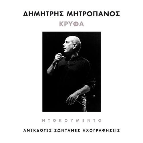 Krifa [Κρυφά] (Ανέκδοτες Ζωντανές Ηχογραφήσεις) de Dimitris Mitropanos (Δημήτρης Μητροπάνος)