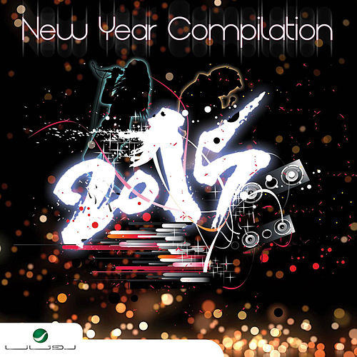 New Year Compilation de Various Artists