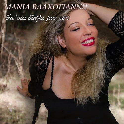 You'll Be By My Side by Manja Vlachogianni (Μάνια Βλαχογιάννη)