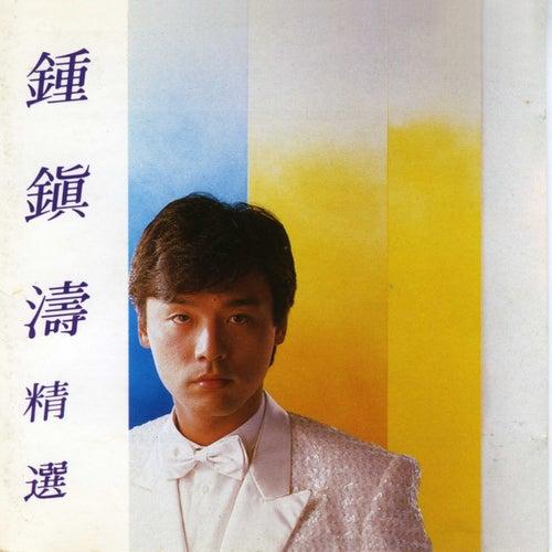Zhong Zhen Tao Jing Xuan von Kenny Bee