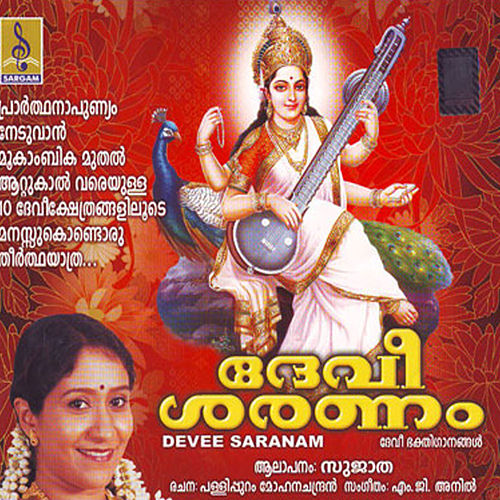 Devi Saranam by Sujatha