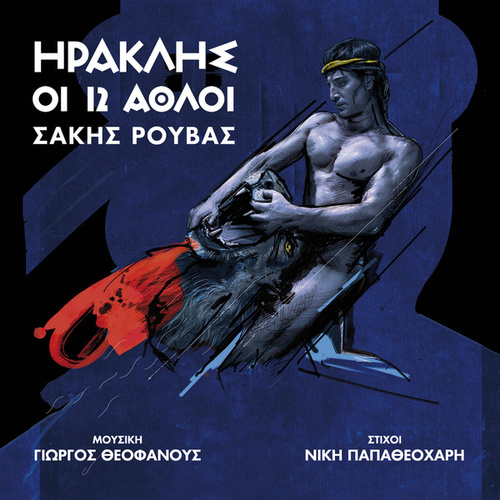 Iraklis - I 12 Athli von Sakis Rouvas (Σάκης Ρουβάς)