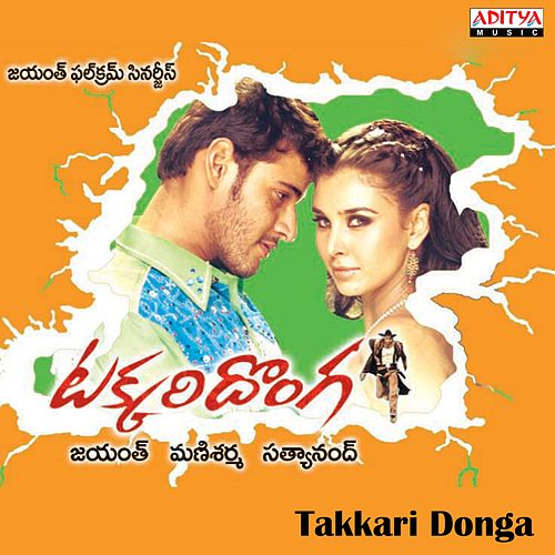 Takkari Donga (Original Motion Picture Soundtrack) by Various Artists