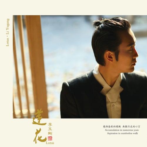Lotus de Li Yugang