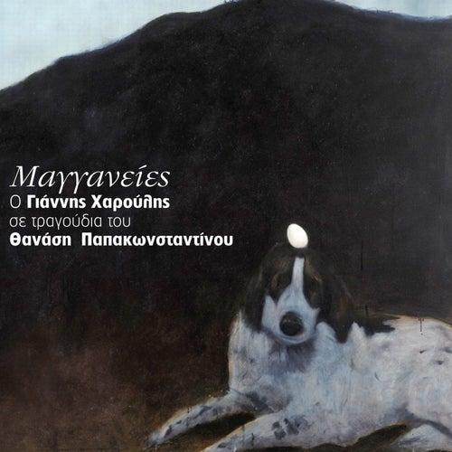 Magganies [Μαγγανείες] von Giannis Haroulis (Γιάννης Χαρούλης)