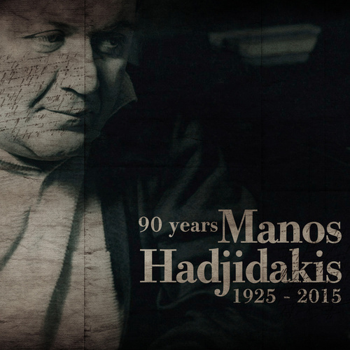 1925 – 2015: 90 Years Manos Hadjidakis by Various Artists