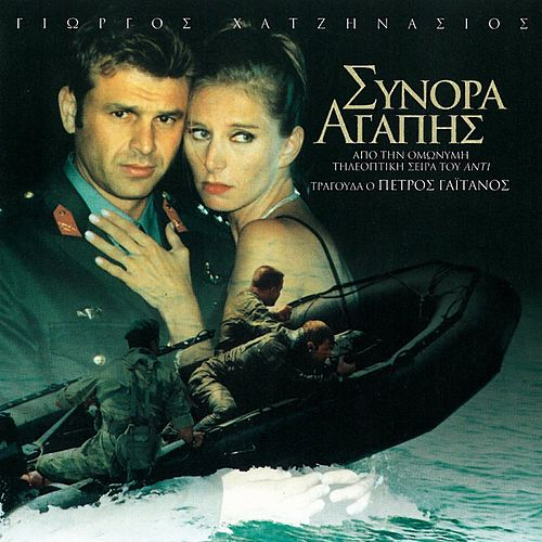 Synora Agapis [Σύνορα Αγάπης] (O.S.T.) von Giorgos Hatzinasios (Γιώργος Χατζηνάσιος)