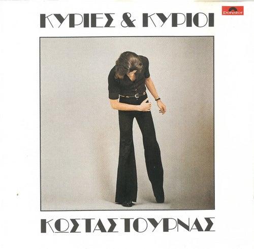 Kyries Kai Kyrioi [Κυρίες Και Κύριοι] von Kostas Tournas (Κώστας Τουρνάς)