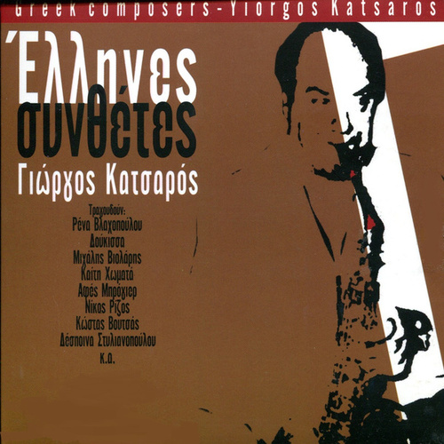 Greek Composers - Yiorgos Katsaros by Various Artists