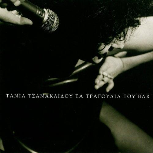 Ta Tragoudia Tou Bar [Τα Τραγούδια Του Μπαρ] von Tania Tsanaklidou (Τάνια Τσανακλίδου)