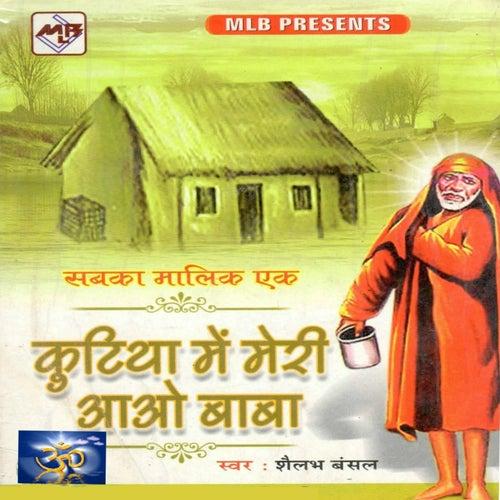 Kuttiya Mein Meri Aao Baba by Shailabh Bansal
