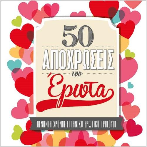50 Apochroseis Tou Erota [50 Αποχρώσεις Του Έρωτα] von Various Artists