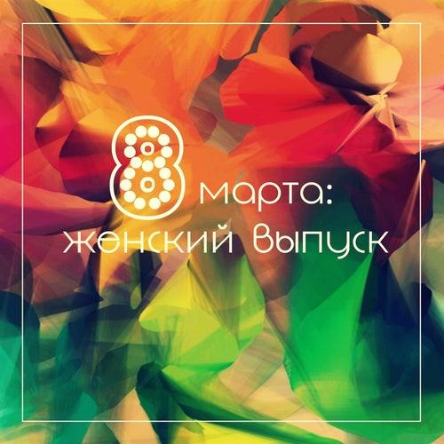 8 Марта: Женский Выпуск de Various Artists