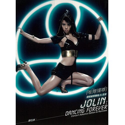 Jolin, Dancing Forever Concert Advance Edition Remixes by Various Artists