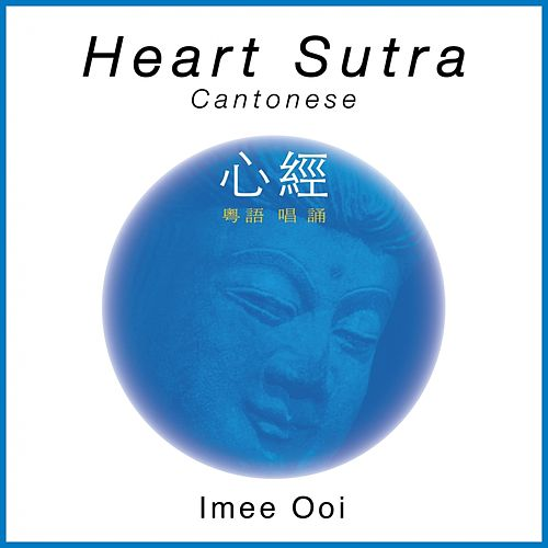 Heart Sutra In Cantonese 粤语心经 by Various Artists