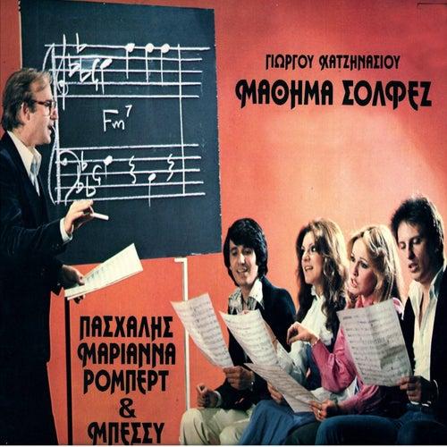 Mathima Solfez [Μάθημα Σολφέζ] (Πασχάλης, Μαριάννα, Ρόμπερτ & Μπέσσυ) by Giorgos Hatzinasios (Γιώργος Χατζηνάσιος)