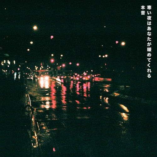Warm On A Cold Night EP von HONNE