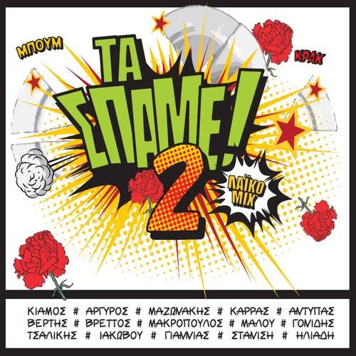 Ta Spame Vol. 2 [Τα Σπάμε! Vol.2] de Various Artists