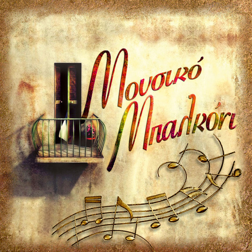 Mousiko Balkoni by Various Artists