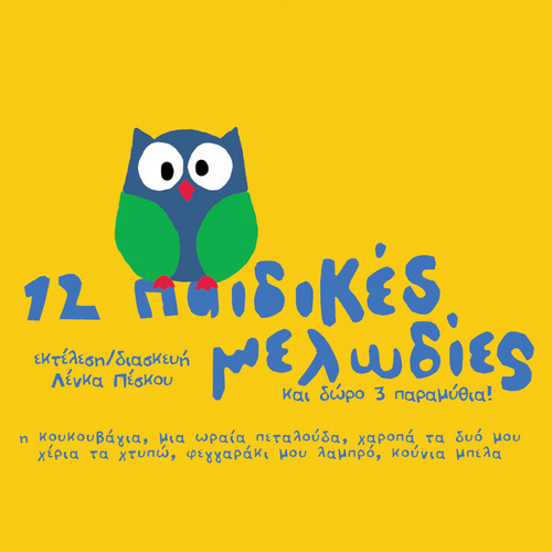 12 Children's Melodies And 3 Fairytales by Lenka Peskou