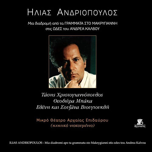 Mia Diadromi Apo Ta Grammata Sto Makrygianni Stis Odes Tou Andrea Kalvou (Live at the Little Theatre of Ancient Epidaurus) by Ilias Andriopoulos (Ηλίας Ανδριόπουλος)