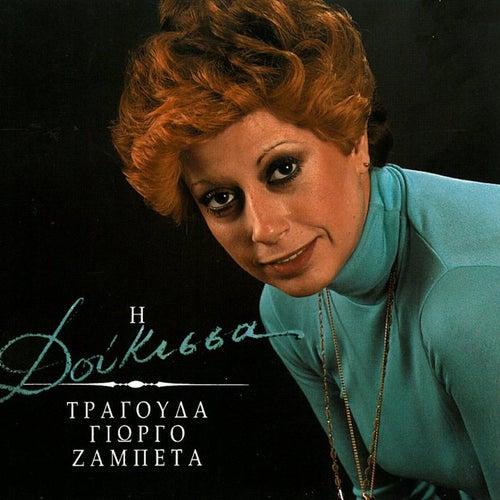 I Doukissa Tragouda Giorgo Zampeta [Η Δούκισσα Τραγουδά Γιώργο Ζαμπέτα] by Doukissa (Δούκισσα)