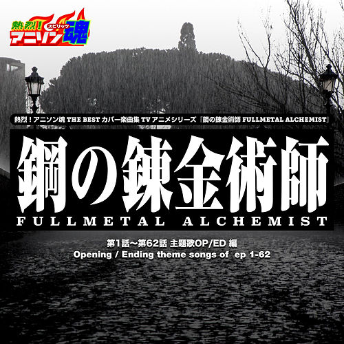 Netsuretsu! Anison Spirits THE BEST -Cover Music Selection- TV Anime Series ''Fullmetal Alchemist Brotherhood'' vol.1 von Various Artists