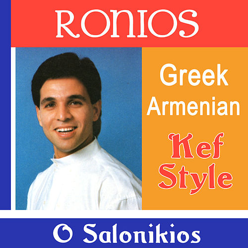 Greek, Armenian, Kef Style: O Salonikios de Ronios