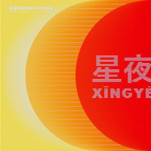 Xīngyè - EP by Bon Voyage Organisation