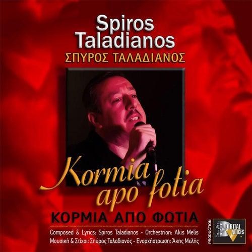 Kormia Apo Fotia by Spiros Taladianos
