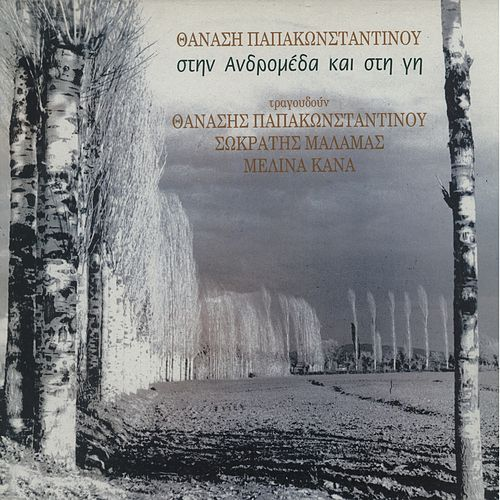 Thanasis Papakonstantinou (Θανάσης Παπακωνσταντίνου):