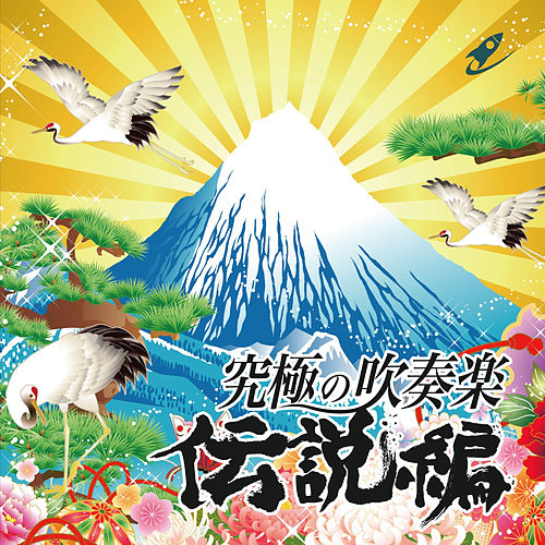 Premium Wind Ensemble Collection of LEGEND von Japan Air Self-Defense Force Central Band