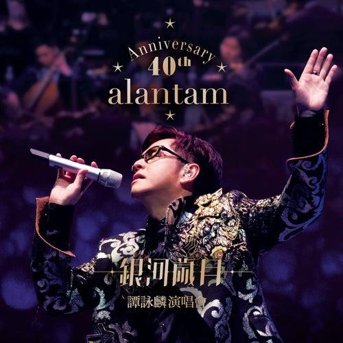 40th Anniversary Yin He Sui Yue Tan Yong Lin Yan Chang Hui (Live) de Alan Tam