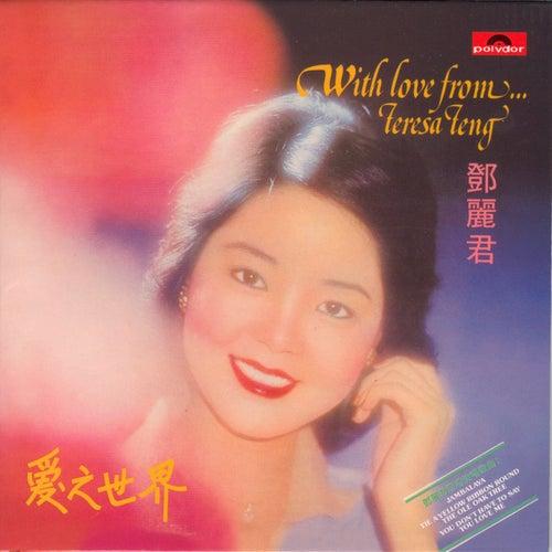 Ai Zhi Shi Jie de Teresa Teng