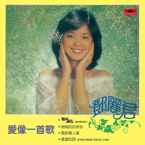 Ai Xiang Yi Shou Ge de Teresa Teng