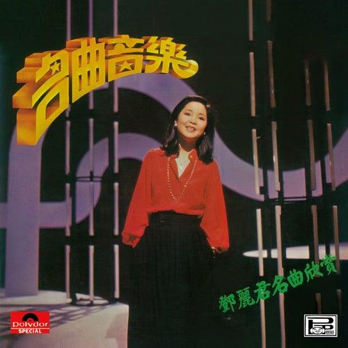 Ming Qu Xin Shang (Instrumental) by Teresa Teng