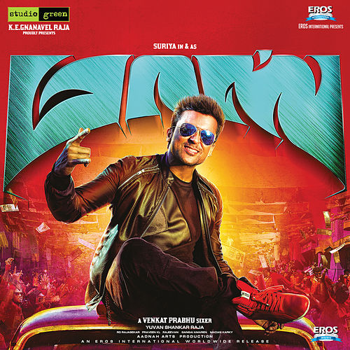 Masss (Original Motion Picture Soundtrack) by Various Artists