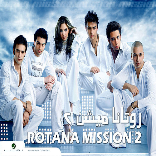 Rotana Mision 2 by Various Artists