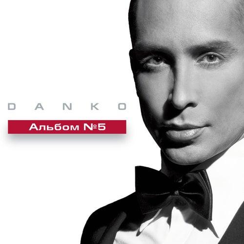 Альбом №5 von Danko