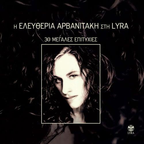 I Eleftheria Arvanitaki Sti Lyra (30 Greatest Hits) [Η Ελευθερία Αρβανιτάκη Στη Λύρα] (30 Μεγάλες Επιτυχίες) de Eleftheria Arvanitaki (Ελευθερία Αρβανιτάκη)