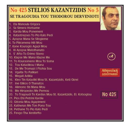Stelios Kazantzidis No 5 Se Tragoudia Theodorou Dervenioti von Stelios Kazantzidis (Στέλιος Καζαντζίδης)